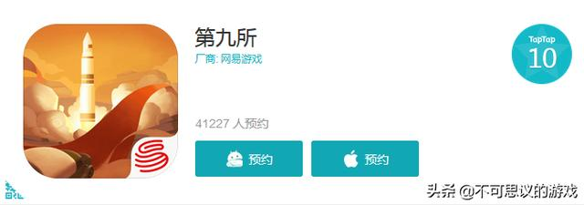国庆将至,网易爱国主义新作《第九所》,献礼新中国成立70周年