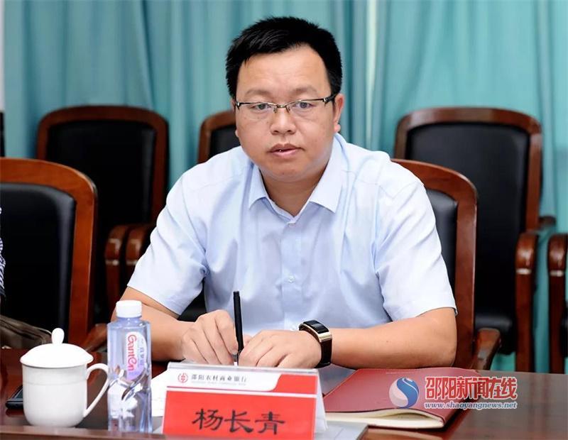 省联社邵阳办事处党组书记杨长青深入邵阳农商银行调研指导工作