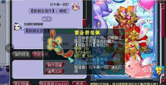 梦幻西游新鲜事高灵150专用项链捡漏上藏宝阁血赚几倍