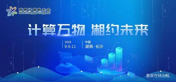 2019世界计算机大会结硕果,长沙迎50亿元投资大礼