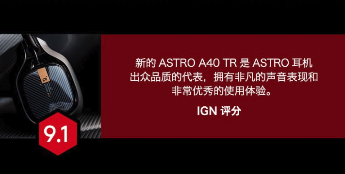 全身都可自定义:罗技Astro A40+Mixamp