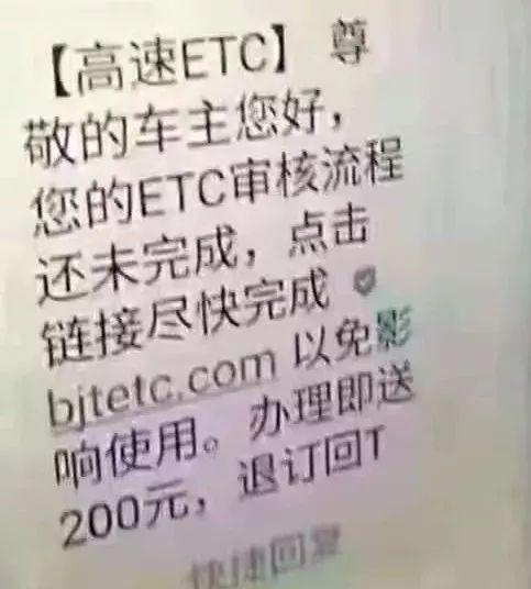 <b>办了ETC的赶紧看!公安发布紧急提醒!</b>