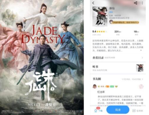 《诛仙Ⅰ》斩获2.7亿票房称霸中秋档主演肖战独家对话QQ阅读谈拍摄心路