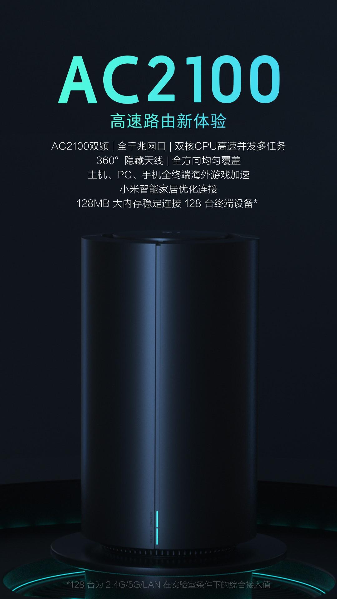 小米发布路由器新品AC2100,米家设备首次联网无需手动输入密码
