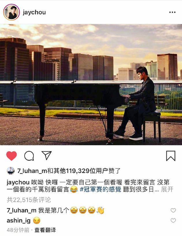 鹿晗为周杰伦新歌留言获本尊回复:等你的新作品