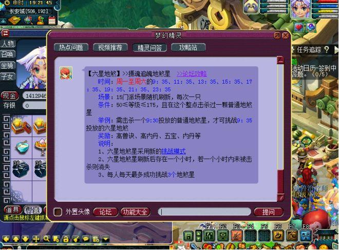 梦幻西游:与6星凌波城的恩怨情仇,玩家表示有想哭的感觉!