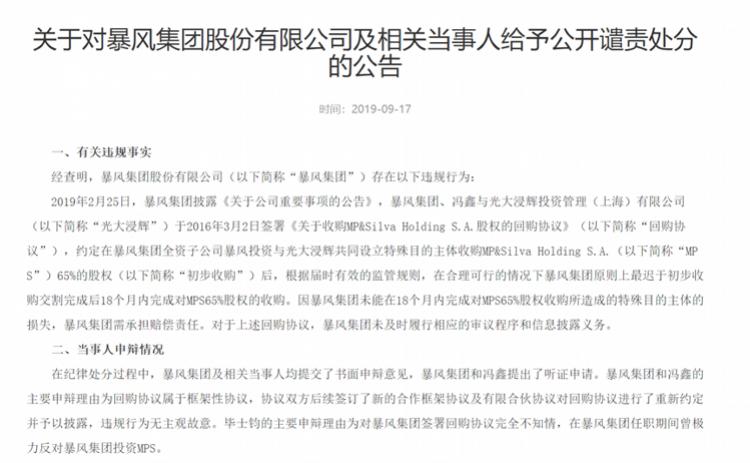 <b>暴风集团遭深交所谴责,前董秘申辩曾反对收购MPS,但被驳回</b>