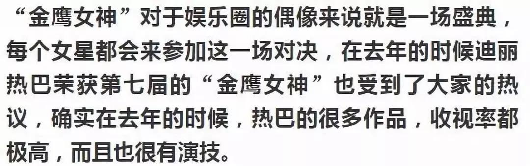 """""""金鹰女神""""投票开始!第一是杨紫网友表示:意料之中"""