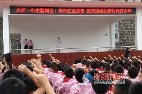 大祥区第一实验小学开展道德教育主题周会活动