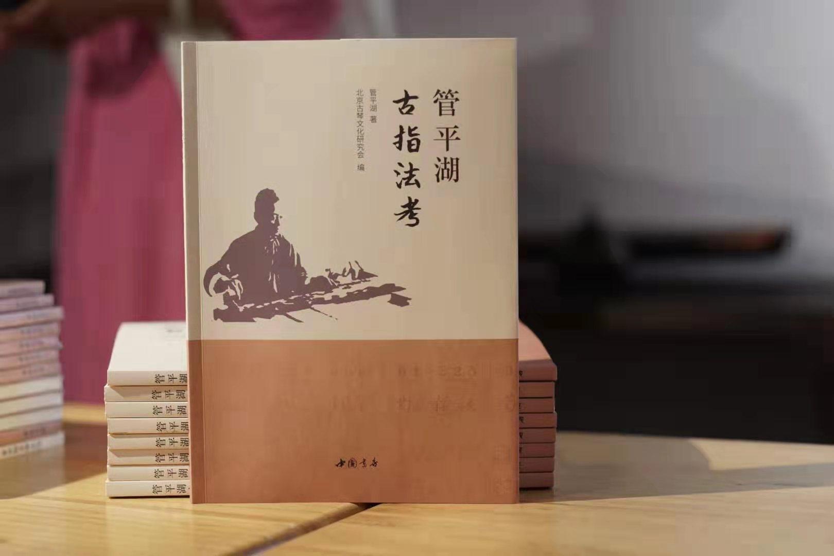 《管平湖古指法考》新书发布会