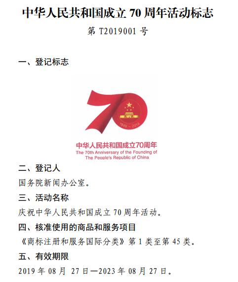 """""""中华人民共和国成立70周年活动标志""""特殊标志核准"""