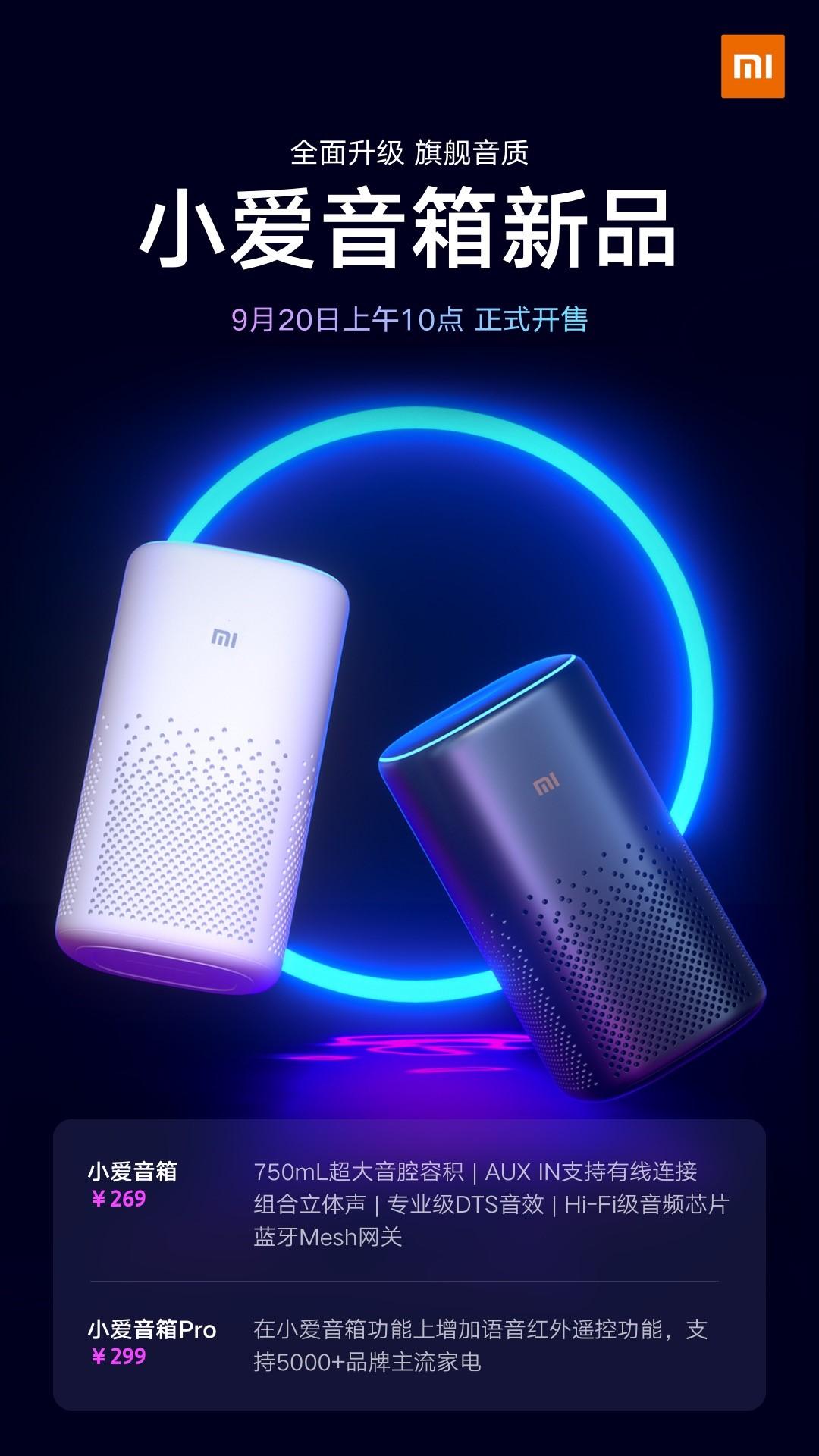 小米发布两款小爱音箱新品:发力音质,加入蓝牙网关