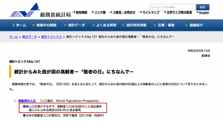 2019日本的总人口是多少_日本火山有多少座