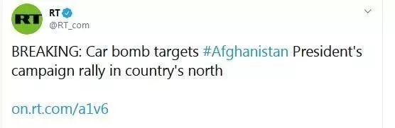 塔利班放完狠话,阿富汗总统竞选集会、美驻阿使馆附近爆炸!