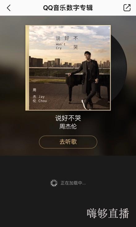 真顶级流量!周杰伦新歌热度太高QQ音乐崩了