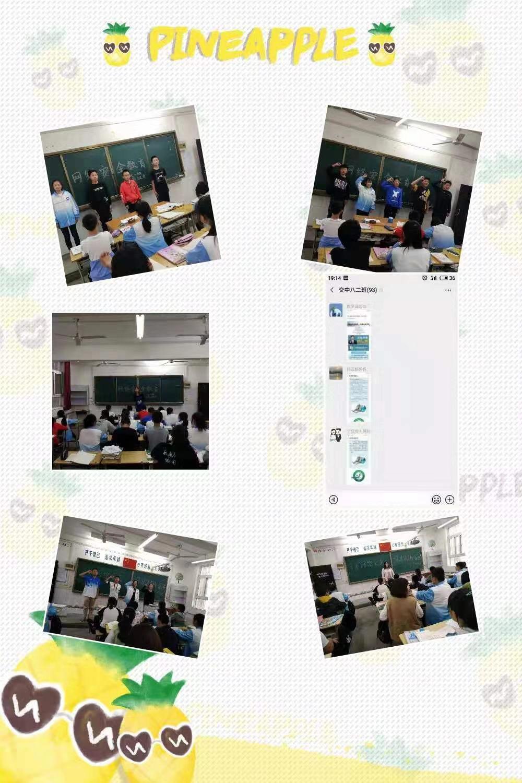 三门峡市湖滨区交口中学:增强安全意识  健康安全上网
