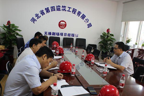 河北建工省四建公司党委书记、董事长董富强到天缘剧场项目检查指导工作