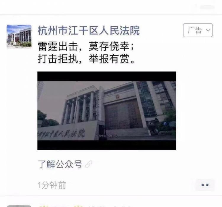 最高奖886万!杭州一法院朋友圈投放悬赏令,征失信人财产线索