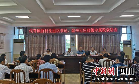 富顺:开展新任村党组织书记任前廉政谈话