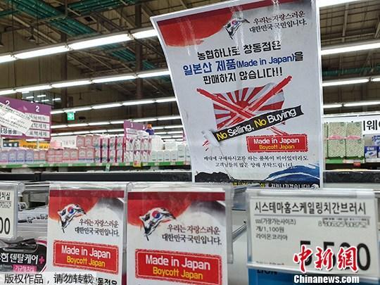 WTO证实韩国就日本出口管制申诉双方有60天磋商期