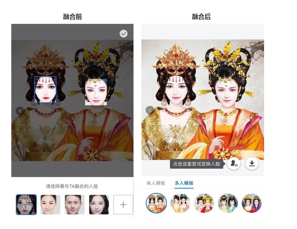 """""""疯狂变脸""""再升级,腾讯云发布多脸融合新功能"""