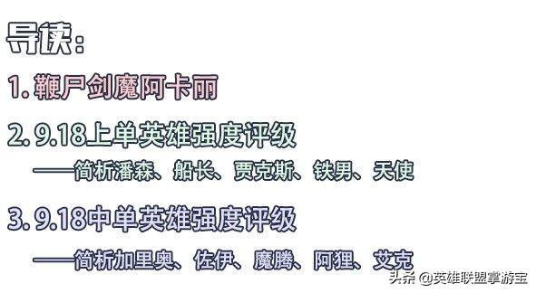 9.18LOL上中两路生态圈变化:潘森加里奥成不二首选