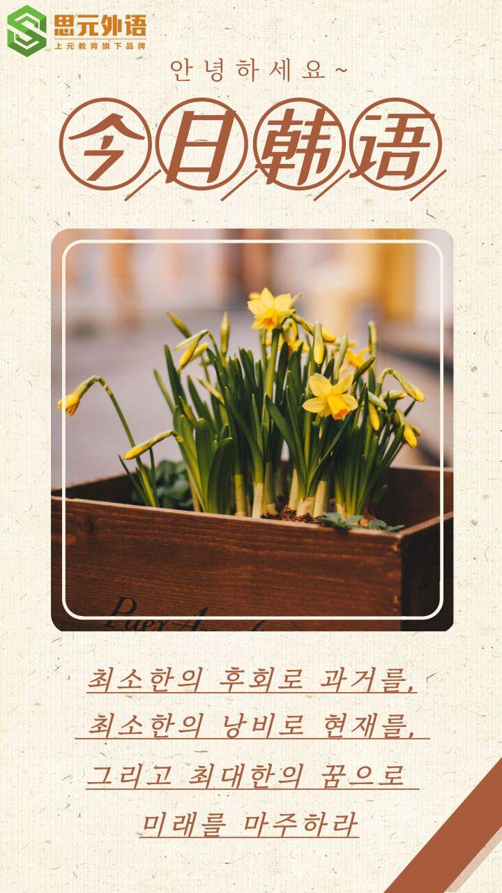 慈溪韩语培训学校_每日跟我学地道韩语