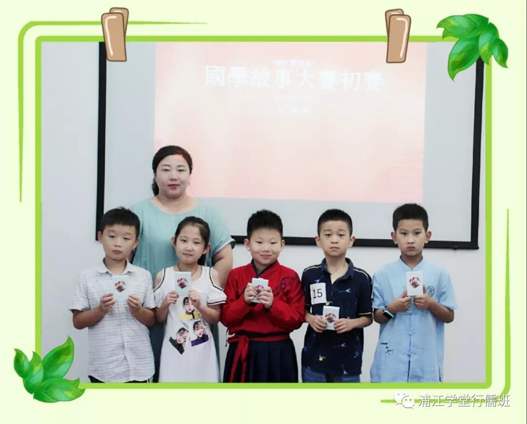 上海斌心学校—行儒班|中秋举办国学故事大赛初赛