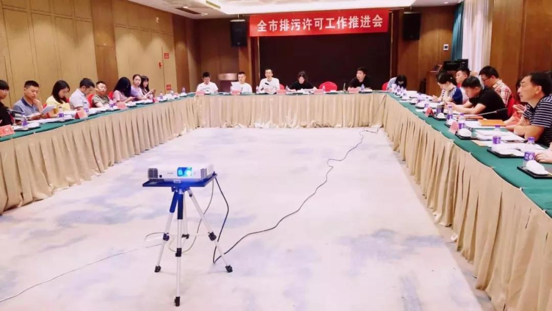 台州市生态环境局召开全市排污许可工作推进会  台州生态环境  昨天
