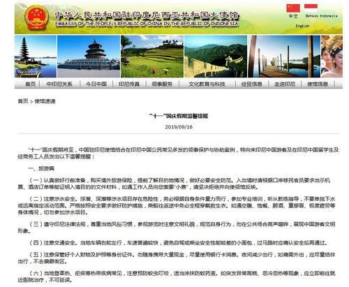 """中国驻印尼大使馆发布""""十一""""国庆假期出行提醒"""