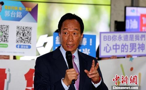 郭台铭:决定不参与2020年台湾地区引导人选举