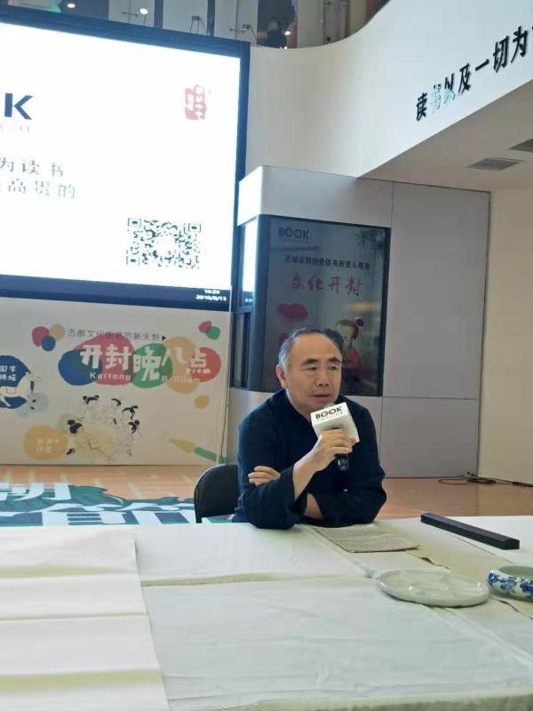 开封中心书城与敦复书画研究会联合举办汴州书法讲座