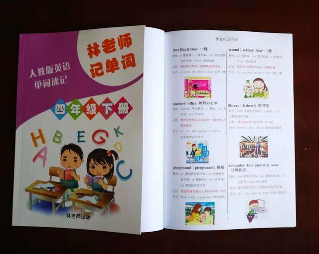 小学英语活动外研版必修一单词表快速英语记忆法
