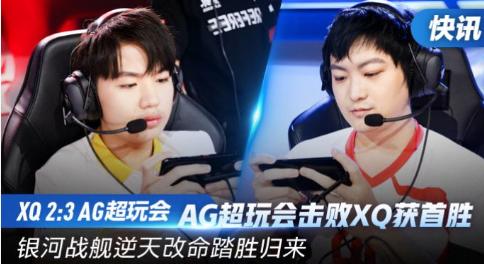 王者荣耀:官方发布KPL首周精彩瞬间,AG超玩会大翻盘排第一