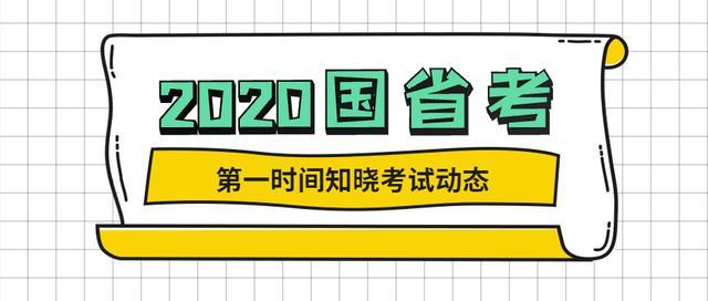「2020国省考」面试热点 - 幼儿园装实时监控
