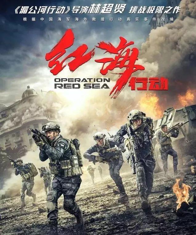 电影院线《红海行动》|蛟龙出海,扬我国威!