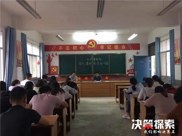 西峡县桑坪镇中心校召开研讨会 促进教师队伍快速成长