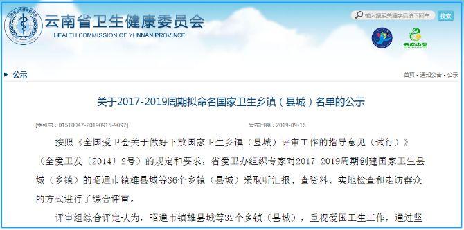 曲靖2地拟命名为国家卫生乡镇(县城)