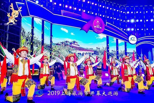 海南民族歌舞再次亮相2019年上海旅游节开幕暨开幕式大巡游活动