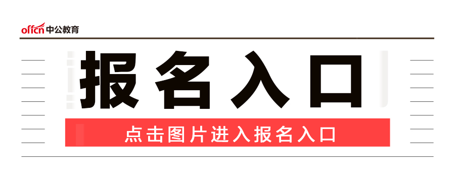 2019下半年阜阳事业单位71个岗位,招97人,今日报名