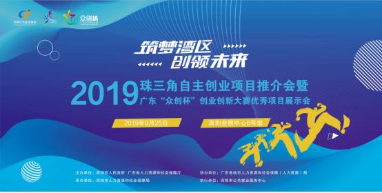 2019珠三角自主创业项目推介会将于9月25日盛大开幕,优质创业项目齐亮相!
