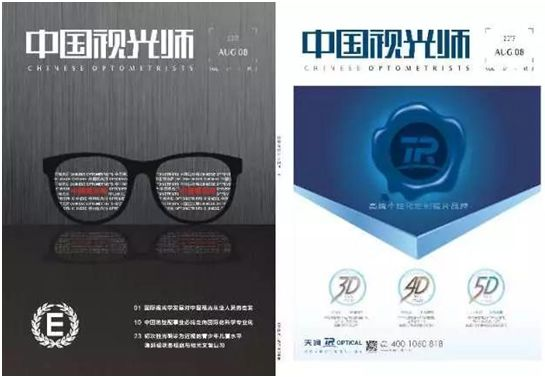 重磅回归 强强联手 《中国眼镜科技杂志》×《中国眼视光师