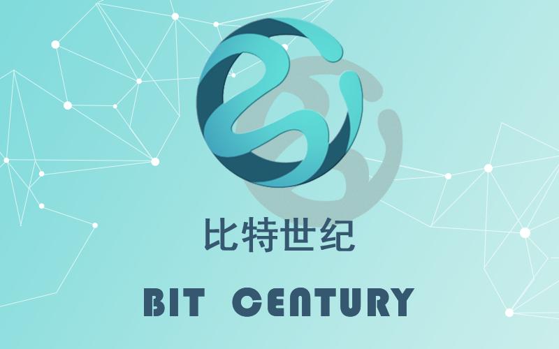 比特世纪受邀出席中国区块链技术应用与生态大会