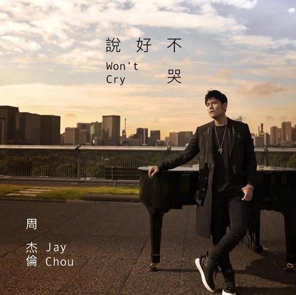 """周杰伦x阿信:华语乐坛的一次""""王见王"""""""