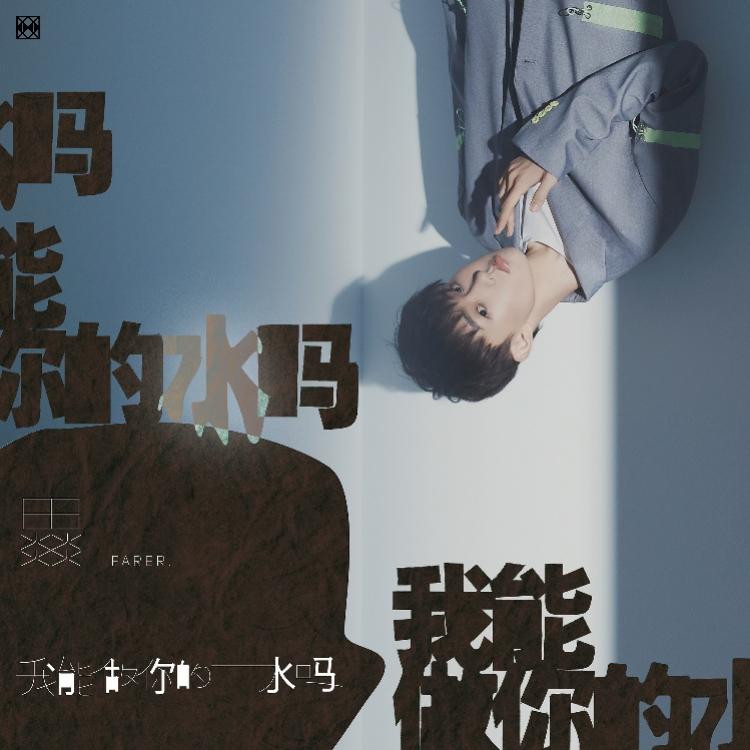 """冷感""""明日之子""""田燚发新歌,神秘女声助阵成谜"""