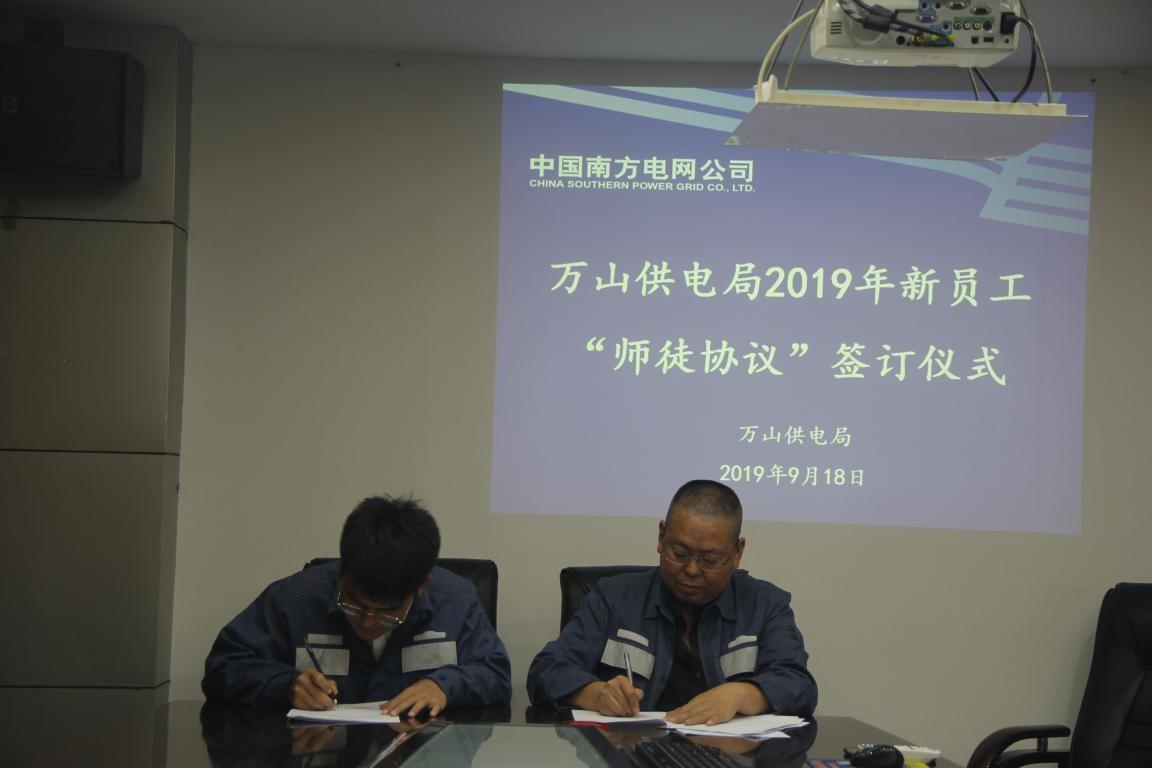 """<b>铜仁万山供电局:携手签订""""师徒协议"""" 助力员工成长发展</b>"""