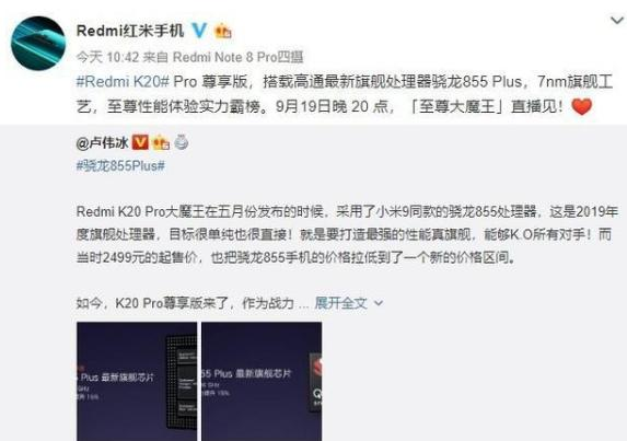 Redmi K20 Pro尊享版配置确认 处理器内存升级