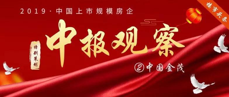 中报观察②丨你不知道的中国金茂