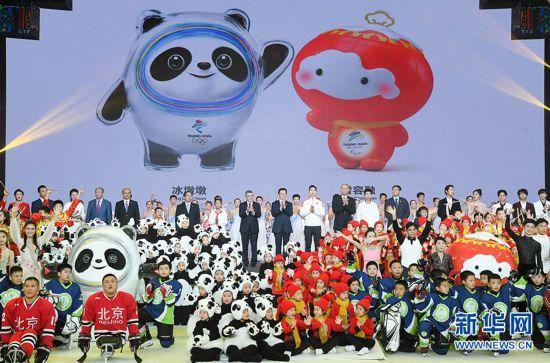 北京2022年冬奥会和冬残奥会吉祥物发布活动举行韩正出席并发布吉祥物