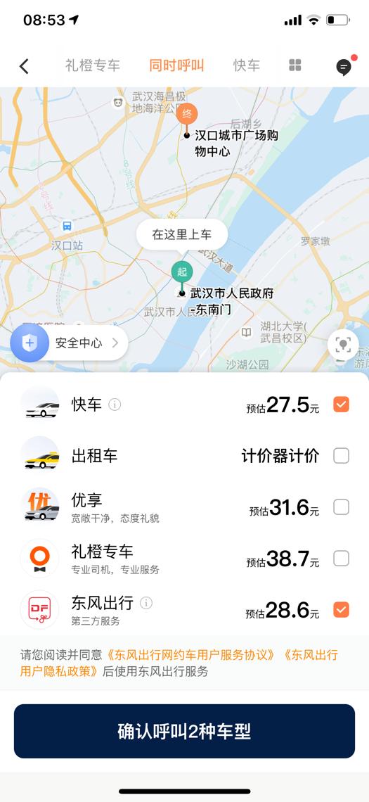 """<b>滴滴出行接入""""东风出行"""",武汉用户可一键同时呼叫</b>"""